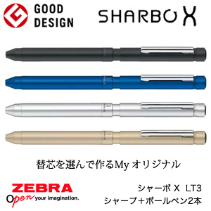 【ZEBRA ゼブラ】 SHARBO X シャーボ X LT3