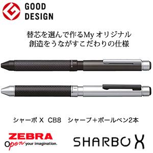 【ZEBRA ゼブラ】 SHARBO X シャーボ X CB8