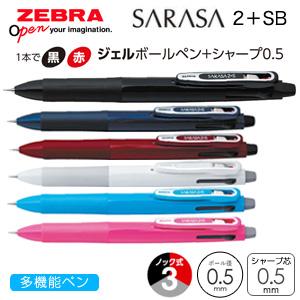【ZEBRA ゼブラ】 SARASA 2+S サラサ2+SB