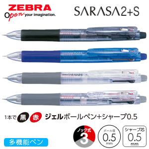 【ZEBRA ゼブラ】 SARASA 2+S サラサ2+S