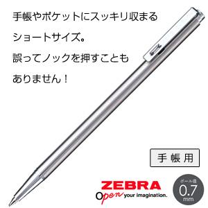 【ZEBRA ゼブラ】 手帳用 油性ボールペン