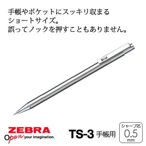 【ZEBRA ゼブラ】 手帳用 シャープ